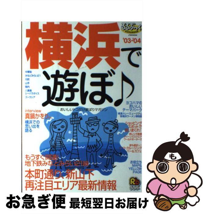 【中古】 横浜で遊ぼ '03ー'04 / JTB / JTB [ムック]【ネコポス発送】