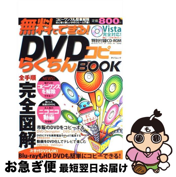 【中古】 無料でできる! DVDコピーらくちんbook / 辰巳出版 / 辰巳出版 [大型本]【ネコポス発送】