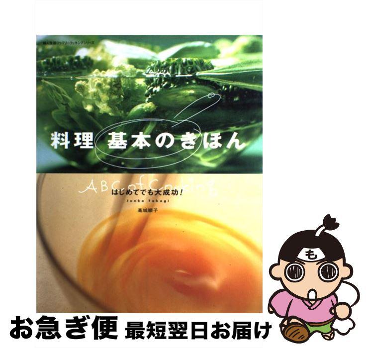 【中古】 料理基本のきほん はじめてでも大成功! / Junko Takagi / 婦人生活社 [ムック]【ネコポス発送】