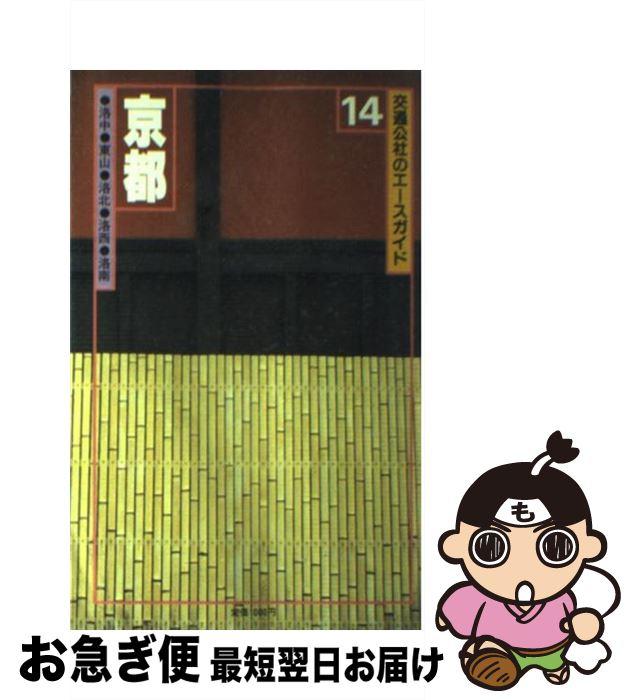 【中古】 京都 / 日本交通公社 / 日本交通公社 [単行本]【ネコポス発送】