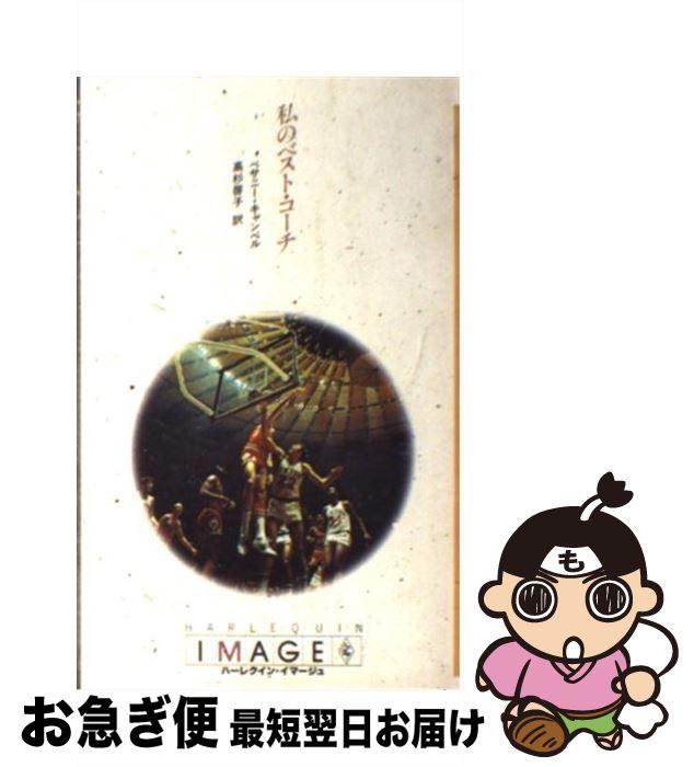 【中古】 私のベスト・コーチ / ベサニー キャンベル / ハーレクイン [新書]【ネコポス発送】
