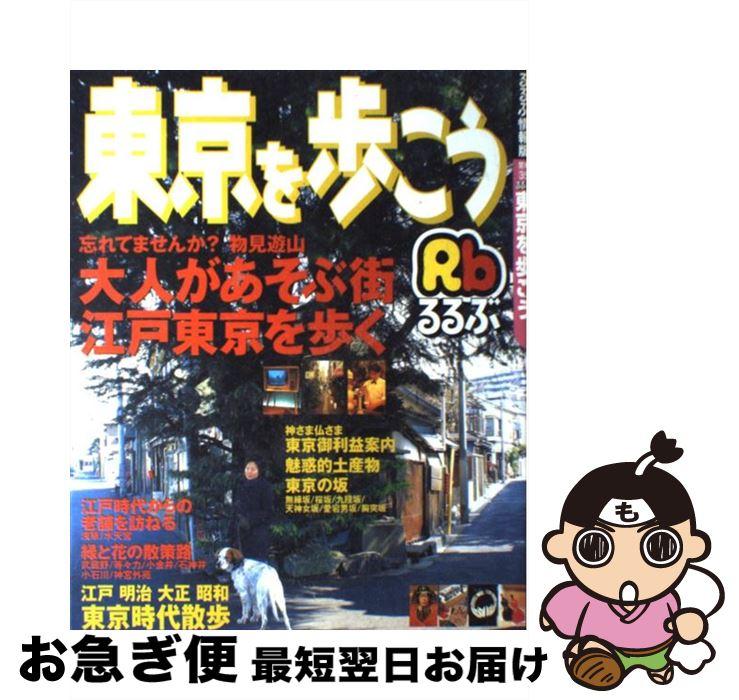 【中古】 るるぶ東京を歩こう 〔2003年〕 / JTB / JTB [ムック]【ネコポス発送】