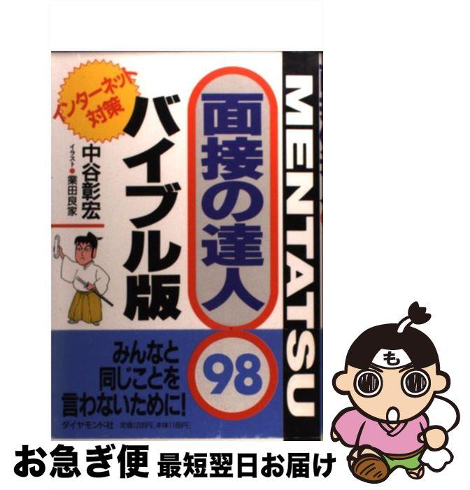 【中古】 面接の達人 '98 バイブル版 / 中谷 彰宏 / ダイヤモンド社 [単行本]【ネコポス発送】