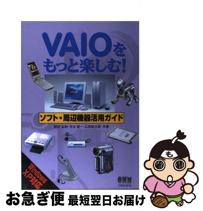 【中古】 VAIOをもっと楽しむ!ソフト・周辺機器活用ガイド Windows XP対応 / 野村 弘明 / オーム社 [単行本]【ネコポス発送】