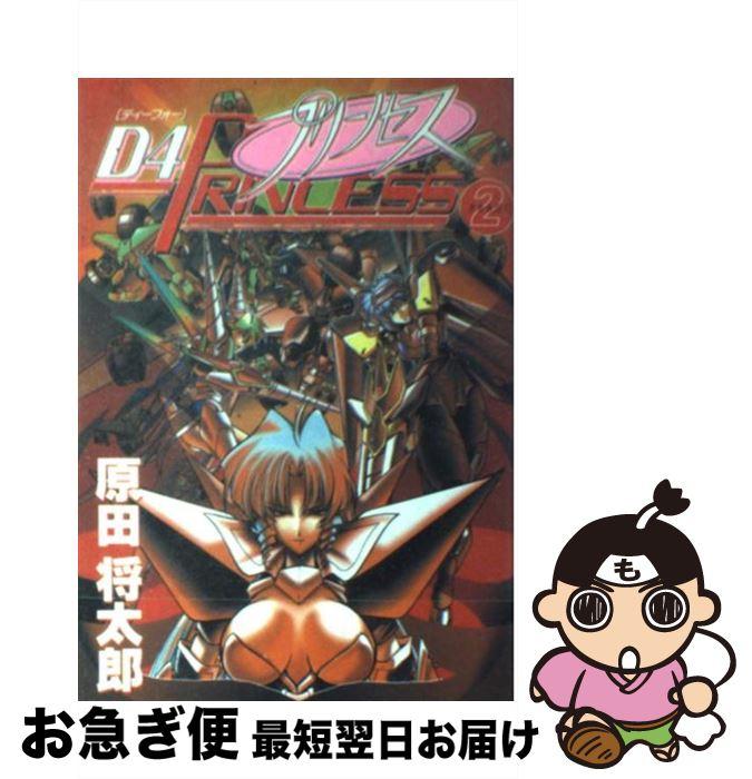 【中古】 D4プリンセス 2 / 原田 将太郎 / 角川(メディアワークス) [コミック]【ネコポス発送】