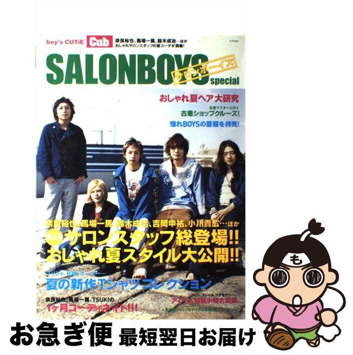 【中古】 Salonboys Boy's cutie Cub / 宝島社 / 宝島社 [ムック]【ネコポス発送】