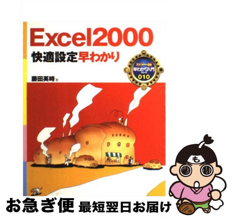 【中古】 Excel 2000快適設定早わかり / 藤田 英時 / ナツメ社 [単行本]【ネコポス発送】