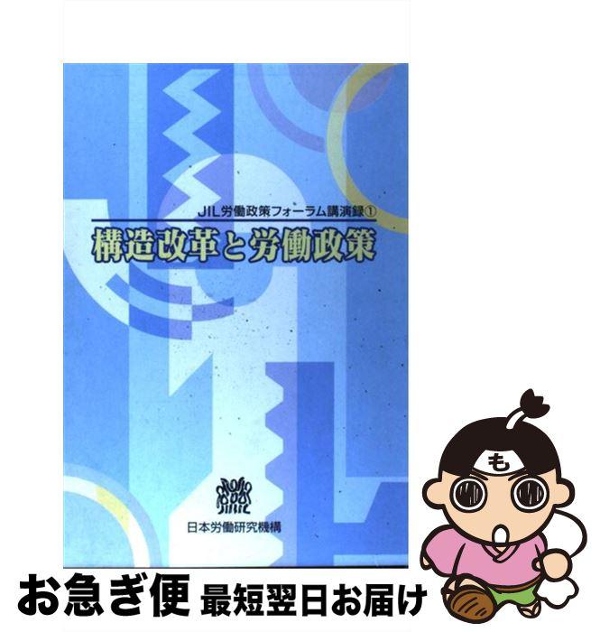 【中古】 構造改革と労働政策 / 日本労働研究機構 / 日本労働研究機構 [単行本]【ネコポス発送】