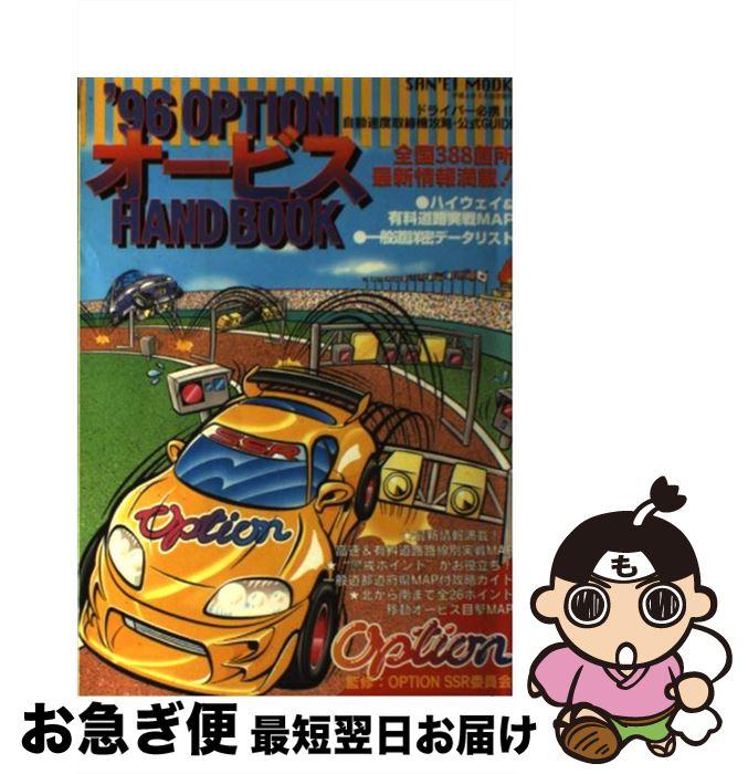 【中古】 オービスhand book '96 / OPTION SSR委員会 / 三栄書房 [ムック]【ネコポス発送】