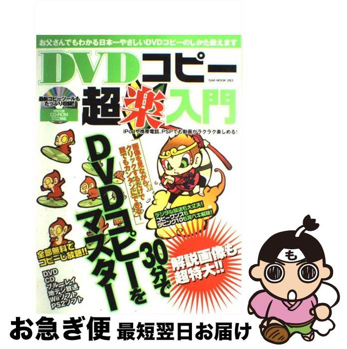 【中古】 DVDコピー超楽入門 30分でDVDコピーをマスター / オークラ出版 / オークラ出版 [ムック]【ネコポス発送】