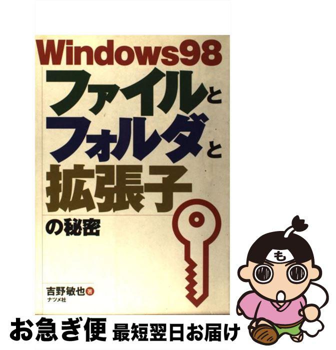 【中古】 Windows 98ファイルとフォルダと拡張子の秘密 / 吉野 敏也 / ナツメ社 [単行本]【ネコポス発送】