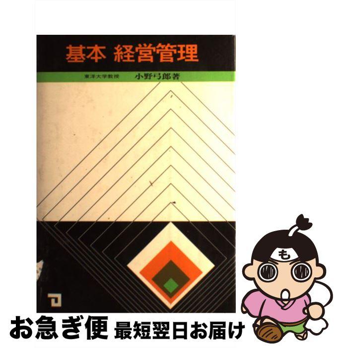 【中古】 基本経営管理 / 小野 弓郎 / 同友館 [単行本]【ネコポス発送】