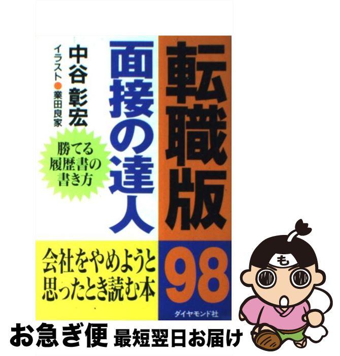 【中古】 面接の達人 98 転職版 / 中谷 彰宏 / ダイヤモンド社 [単行本]【ネコポス発送】