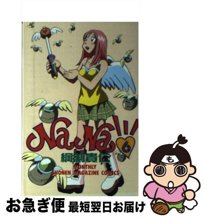 【中古】 Nana 6 / 綱渕 貴仁 / 講談社 [コミック]【ネコポス発送】