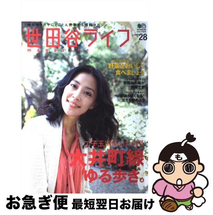 【中古】 世田谷ライフmagazine no.28 / エイ出版社 / エイ出版社 [ムック]【ネコポス発送】