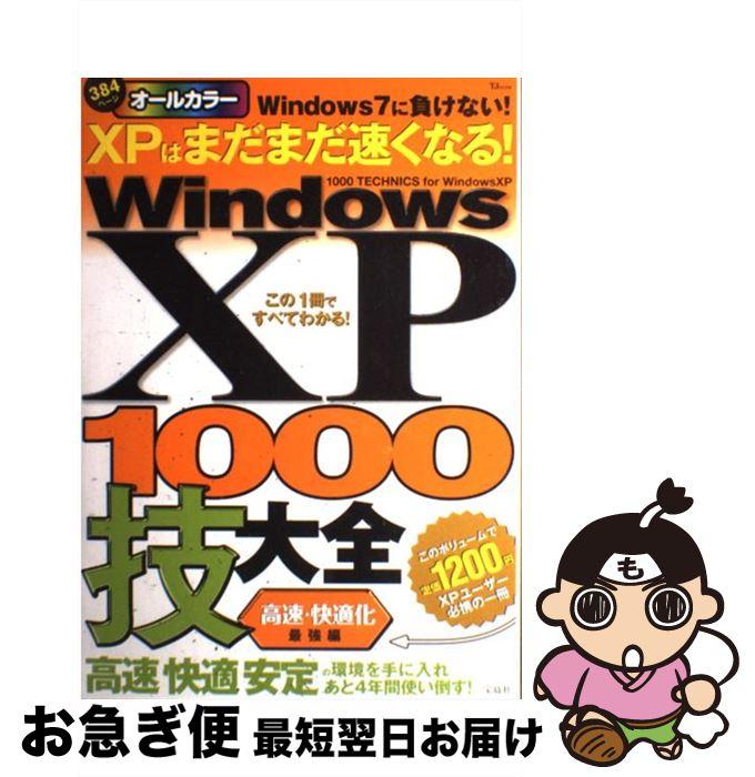 【中古】 Windows XP 1000技大全「高速・快適化」最強編 オールカラー / 宝島社 / 宝島社 [大型本]【ネコポス発送】