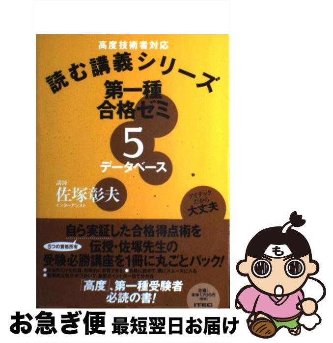 【中古】 第一種合格ゼミ 5 / 佐塚 彰夫 / アイテック [単行本]【ネコポス発送】