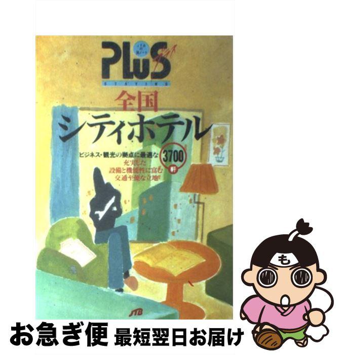 【中古】 全国シティホテル  改訂7版 / JTB / JTB [単行本]【ネコポス発送】