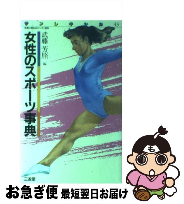 【中古】 女性のスポーツ事典 / 武藤 芳照 / 三省堂 [その他]【ネコポス発送】