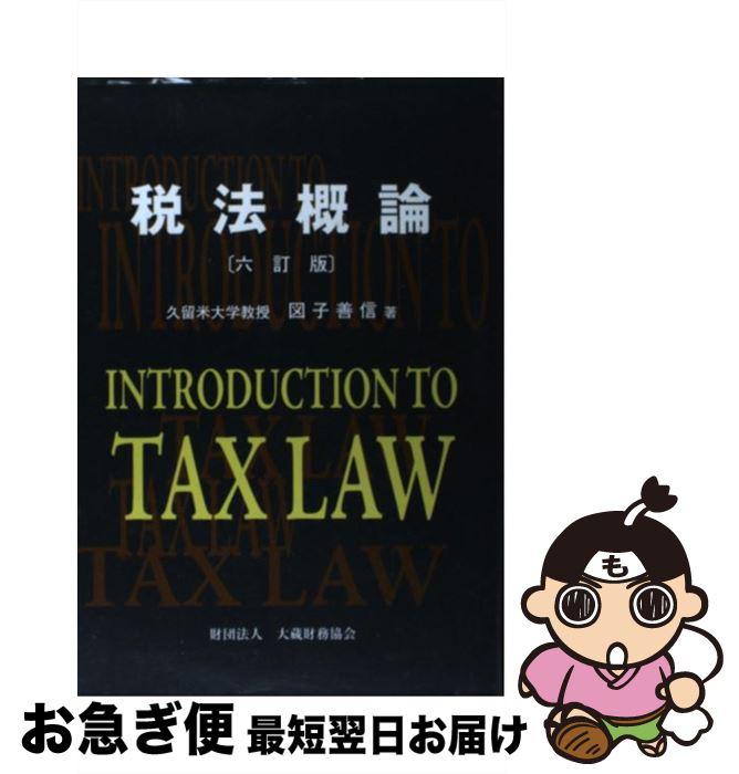 【中古】 税法概論  6訂版 / 図子 善信 / 大蔵財務協会 [単行本]【ネコポス発送】