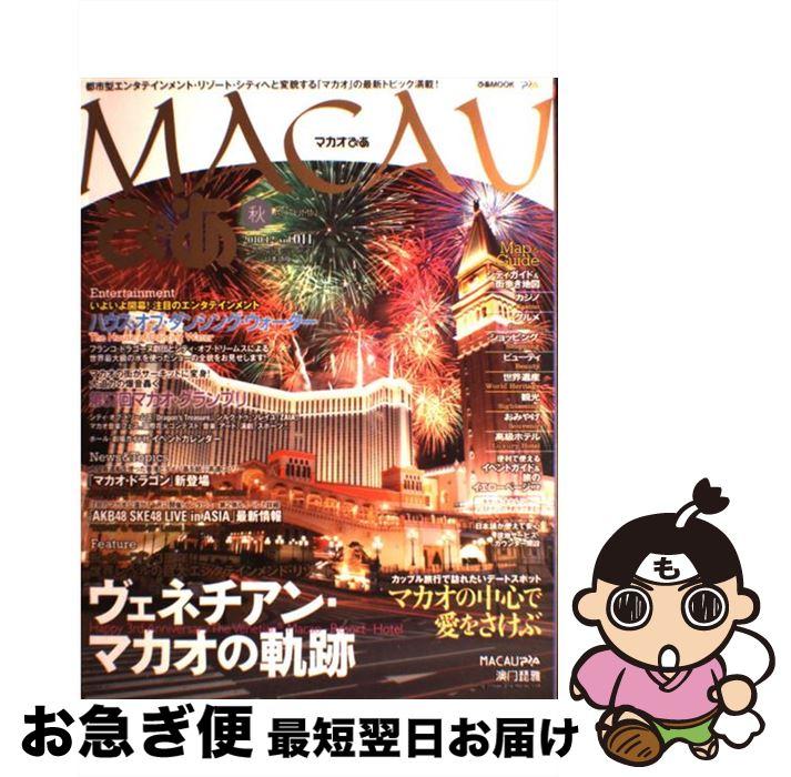 【中古】 MACAUぴあ vol.011 / ぴあ / ぴあ [ムック]【ネコポス発送】