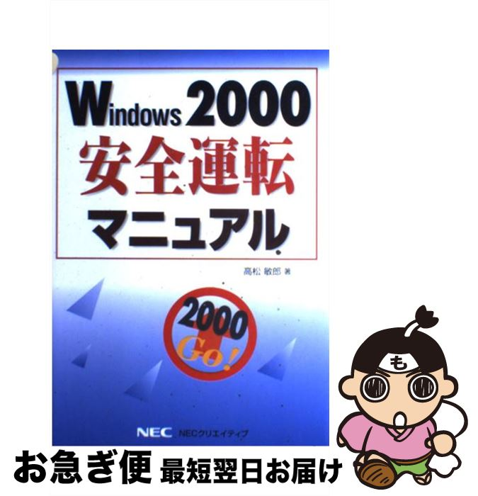 【中古】 Windows 2000安全運転マニュアル / 高松 敏郎 / NECクリエイティブ [単行本]【ネコポス発送】
