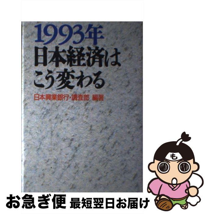 【中古】 1993年日本経済はこう変わる / 日本興業銀行調査部 / 日本放送出版協会 [ハードカバー]【ネコポス発送】