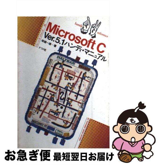 【中古】 Microsoft C Ver.5.1ハンディ・マニュアル / 塚越 一雄 / ナツメ社 [単行本]【ネコポス発送】