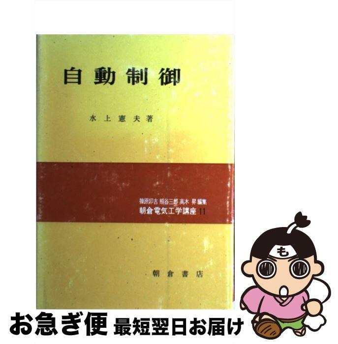 【中古】 自動制御 / 水上 憲夫 / 朝倉書店 [単行本]【ネコポス発送】