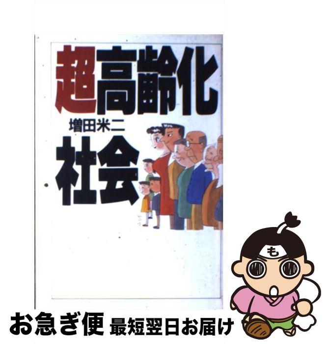 【中古】 超高齢化社会 / 増田 米二 / 講談社 [単行本]【ネコポス発送】