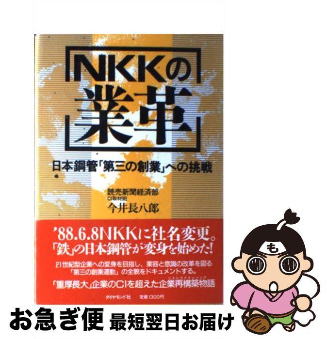 【中古】 NKKの業革 日本鋼管「第三の創業」への挑戦 / 今井 長八郎 / ダイヤモンド社 [単行本]【ネコポス発送】