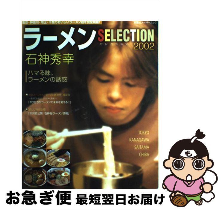 【中古】 ラーメンselection Tokyo/Kanagawa/Saitama/Ch 2002 / 石神 秀幸 / 双葉社 [ムック]【ネコポス発送】