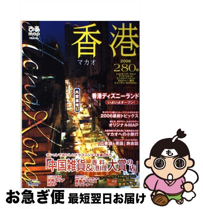【中古】 ぴあmap香港 マカオ 2006 / ぴあ / ぴあ [ムック]【ネコポス発送】