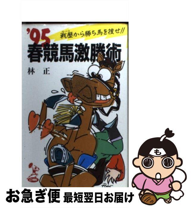 【中古】 '95春競馬激勝術 戦歴から勝ち馬を捜せ!! / 林 正 / 徳間オリオン [新書]【ネコポス発送】