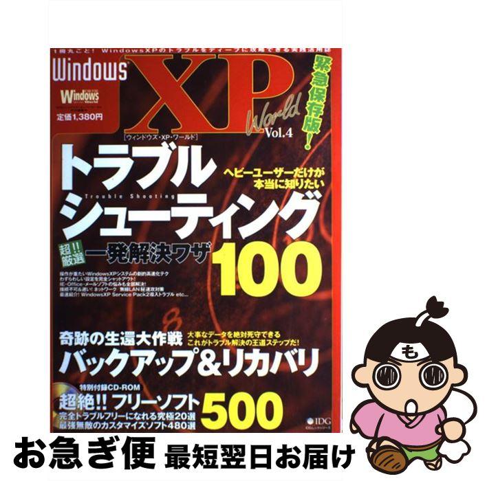 【中古】 Windows XP world vol.4 / IDGジャパン / IDGジャパン [ムック]【ネコポス発送】
