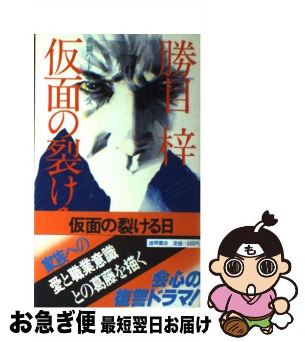 【中古】 仮面の裂ける日 / 勝目 梓 / 徳間書店 [新書]【ネコポス発送】
