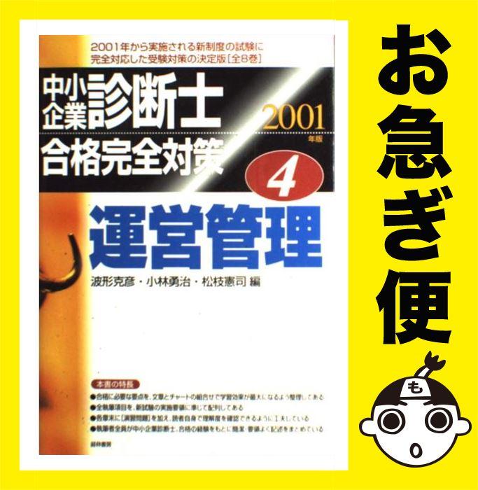 【中古】 中小企業診断士合格完全対策4 運営管理 2001年度版 / 波形 克彦 / 経林書房 [単行本]【ネコポス発送】