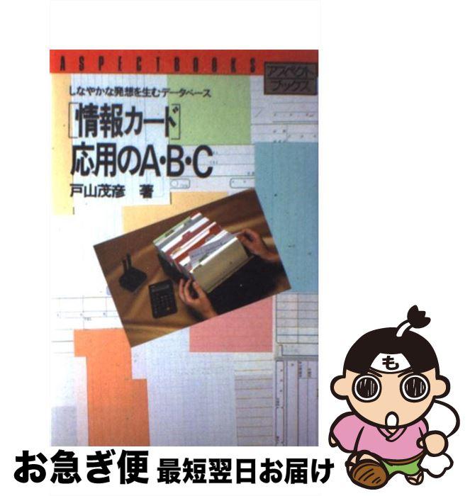 【中古】 「情報カード」応用のA・B・C しなやかな発想を生むデータベース / 戸山 茂彦 / ビジネス・アスキー [単行本]【ネコポス発送】
