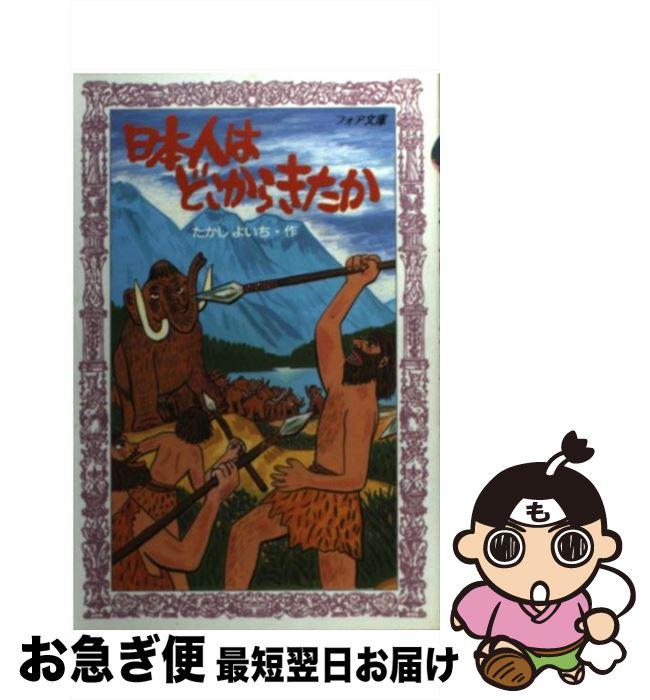 【中古】 日本人はどこからきたか / たかし よいち / 理論社 [新書]【ネコポス発送】