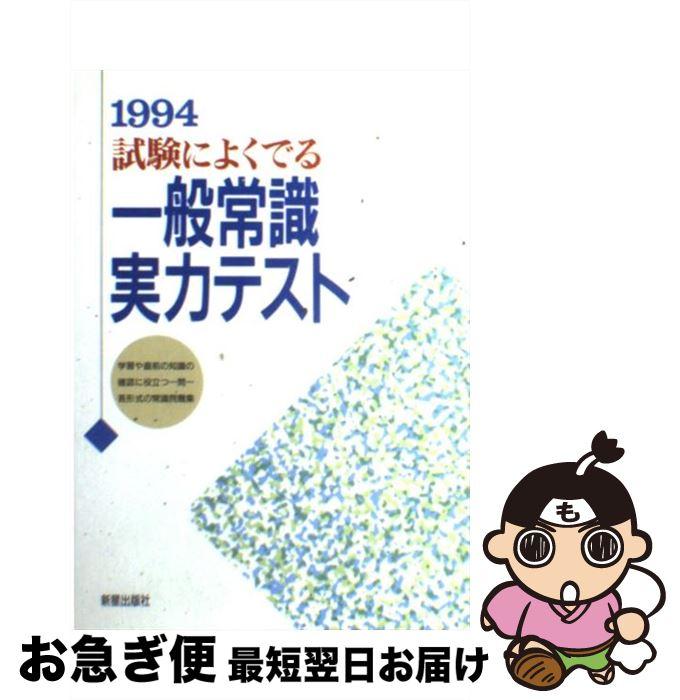 【中古】 試験によくでる一般常識実力テスト '95 / / [その他]【ネコポス発送】