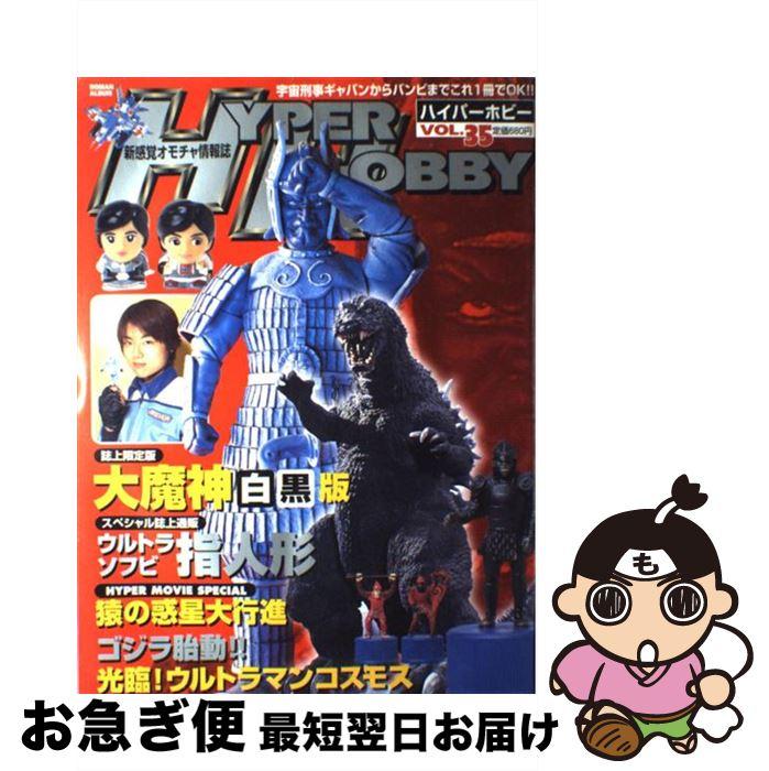 【中古】 Hyper hobby 新感覚オモチャ情報誌 vol.35 / 徳間書店 / 徳間書店 [ムック]【ネコポス発送】