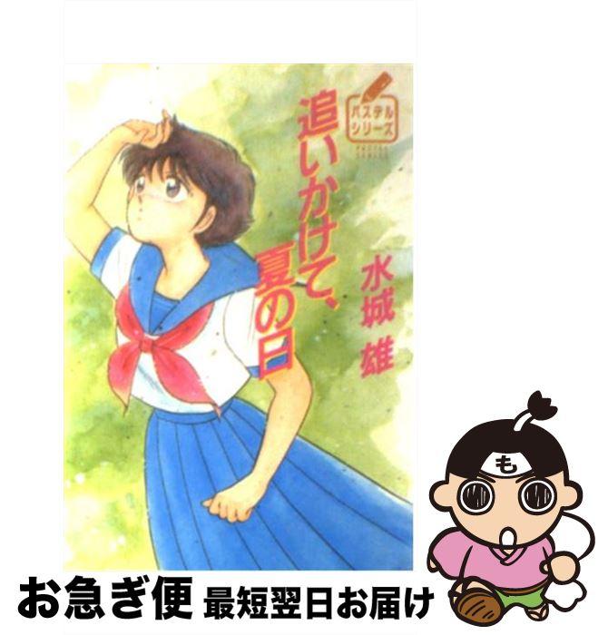 【中古】 追いかけて、夏の日 / 水城 雄 / 徳間書店 [文庫]【ネコポス発送】