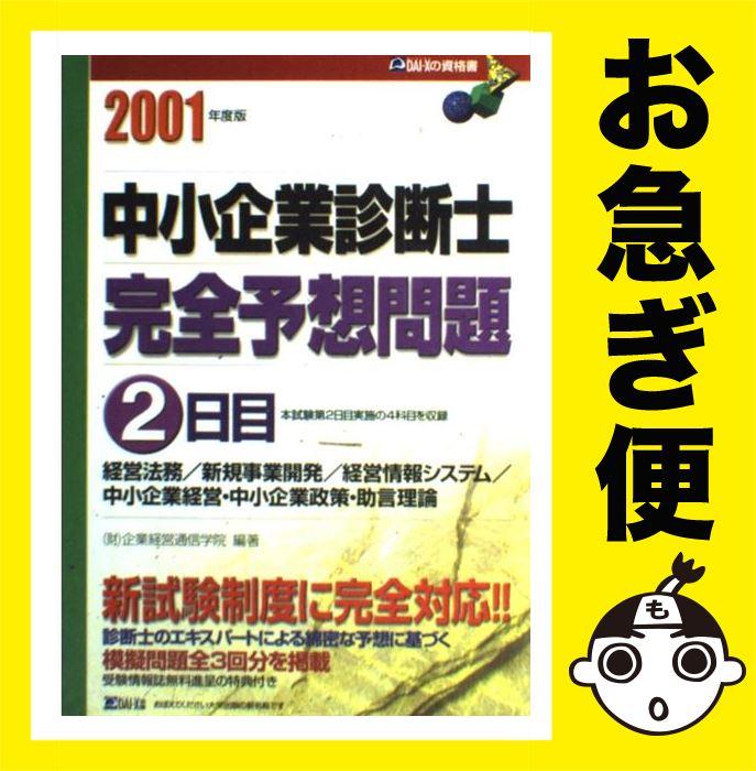 【中古】 中小企業診断士 完全予想問題2日目 2001年度版 / 企業経営通信学院 / DAI-X出版 [単行本]【ネコポス発送】