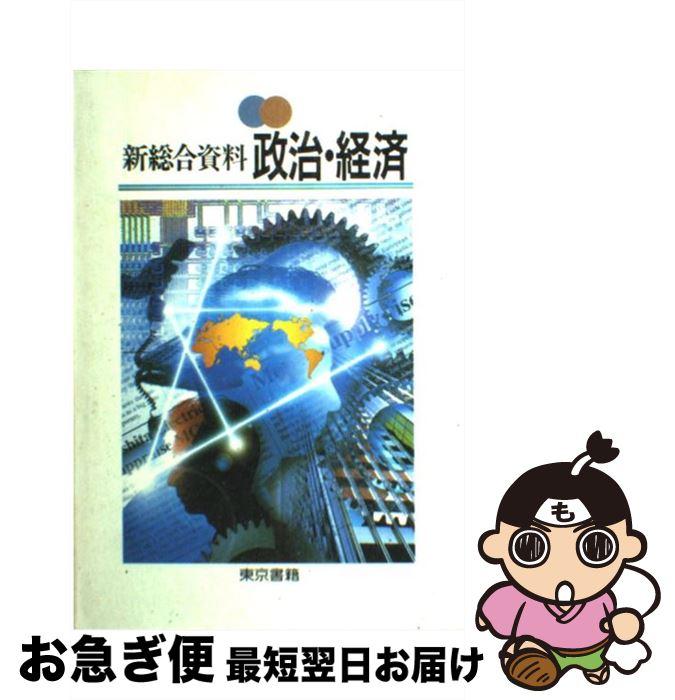 【中古】 新総合資料 政治・経済 / 東京書籍 / 東京書籍 [単行本]【ネコポス発送】