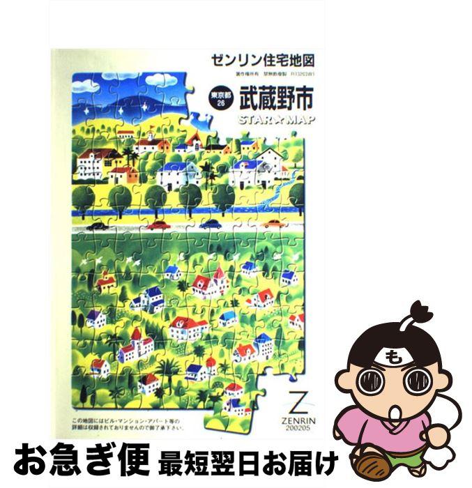 【中古】 武蔵野市 200205 / ゼンリン / ゼンリン [単行本]【ネコポス発送】