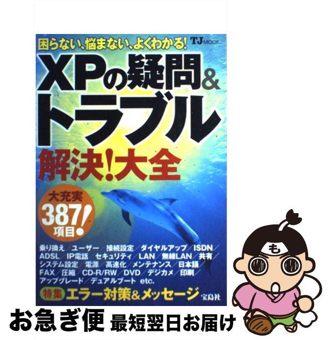【中古】 XPの疑問&トラブル解決!大全 困らない、悩まない、よくわかる! / 宝島社 / 宝島社 [ムック]【ネコポス発送】