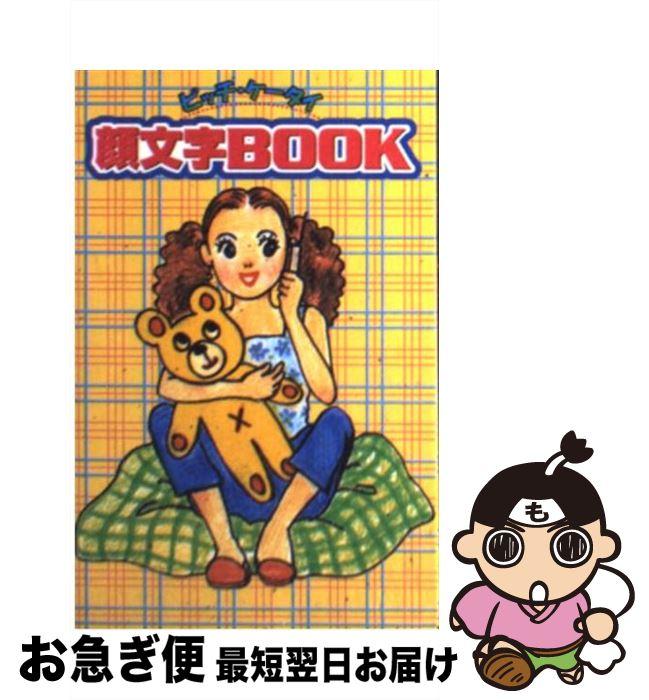 【中古】 ピッチ・ケータイ顔文字book / エニックス / エニックス [文庫]【ネコポス発送】