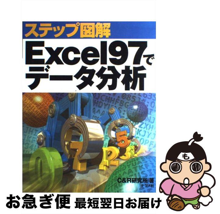 【中古】 ステップ図解Excel97でデータ分析 / C&R研究所 / ナツメ社 [単行本]【ネコポス発送】