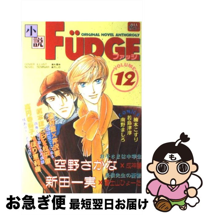 【中古】 小説Fudge vol.12 / 空野 さかな / 桜桃書房 [単行本]【ネコポス発送】