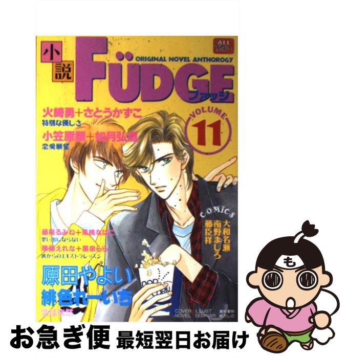 【中古】 小説Fudge vol.11 / 原田 やよい / 桜桃書房 [単行本]【ネコポス発送】